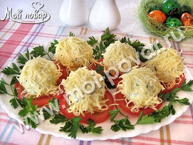 Закуска из творога с сыром и помидорами
