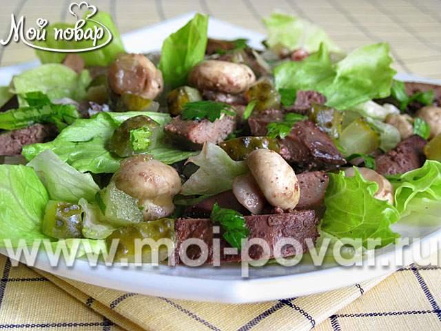 рецепт салатов из куриной печени и грибами